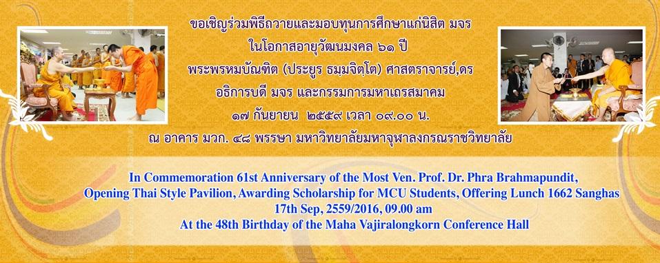 590915 61 birthday of Phra Brahmapundit
