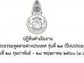 600224 ปฏิทินดำเนินงาน-โครงการอบรมพระธรรมทูต ฯ รุ่นที่-23_Page_0