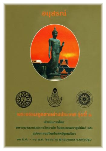 overseas Dhammaduta book 01