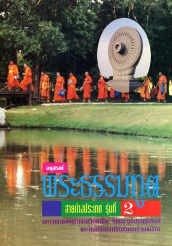 overseas Dhammaduta book 02
