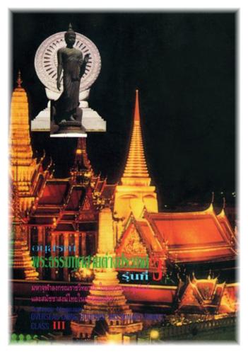 overseas Dhammaduta book 03