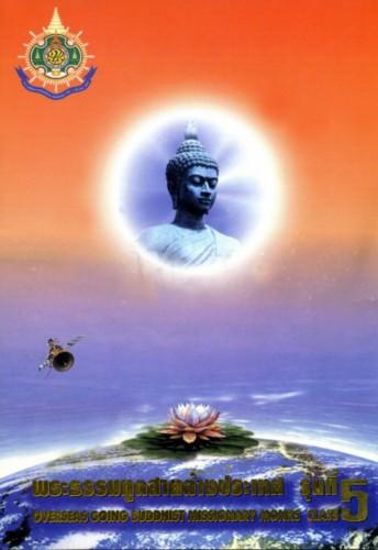 overseas Dhammaduta book 05
