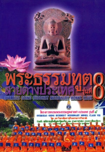 overseas Dhammaduta book 08