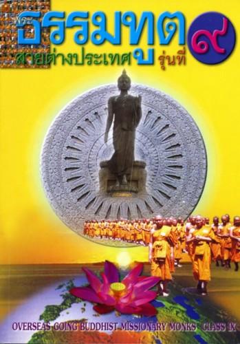 overseas Dhammaduta book 09