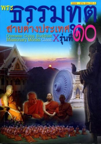 overseas Dhammaduta book 10