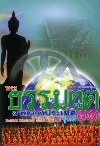 overseas Dhammaduta book 11