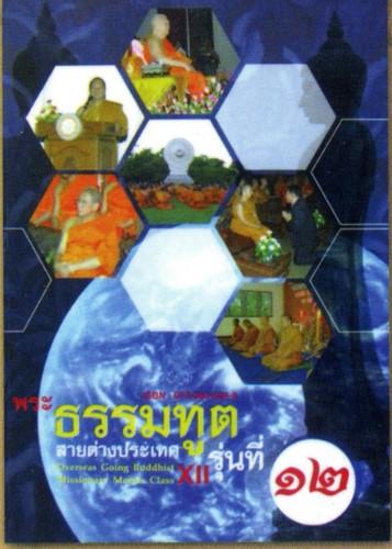 overseas Dhammaduta book 12