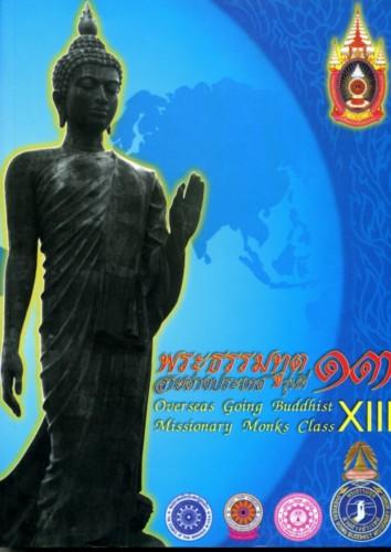 overseas Dhammaduta book 13