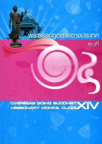 overseas Dhammaduta book 14