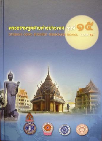 overseas Dhammaduta book 15