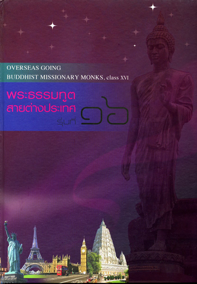 overseas Dhammaduta book 16