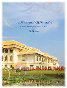 overseas Dhammaduta book 17