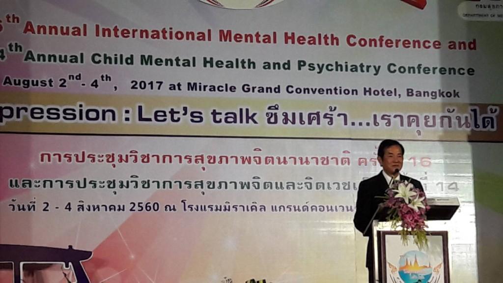 600803 ประชุมวิชาการสุขภาพจิตนานาชาติ1