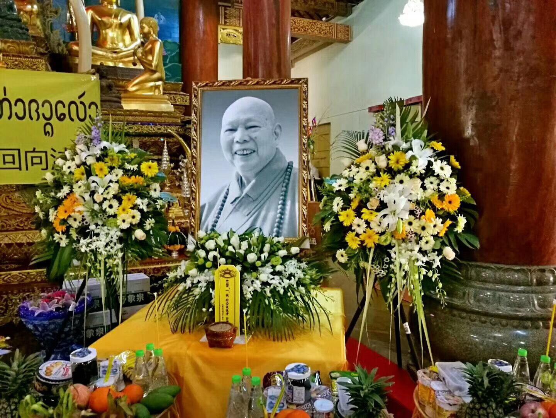 601227 รอง กต ไปงานศพ Most Ven Dr. Yi Cheng China 1