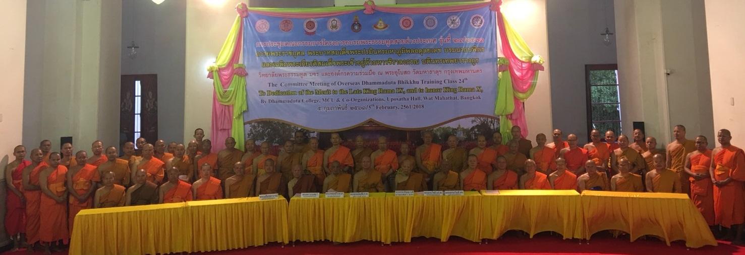 610205 ประชุม กก อำนวยการ-ดำเนินงาน พระธรรมทูตรุ่น24 โดย วพท 20
