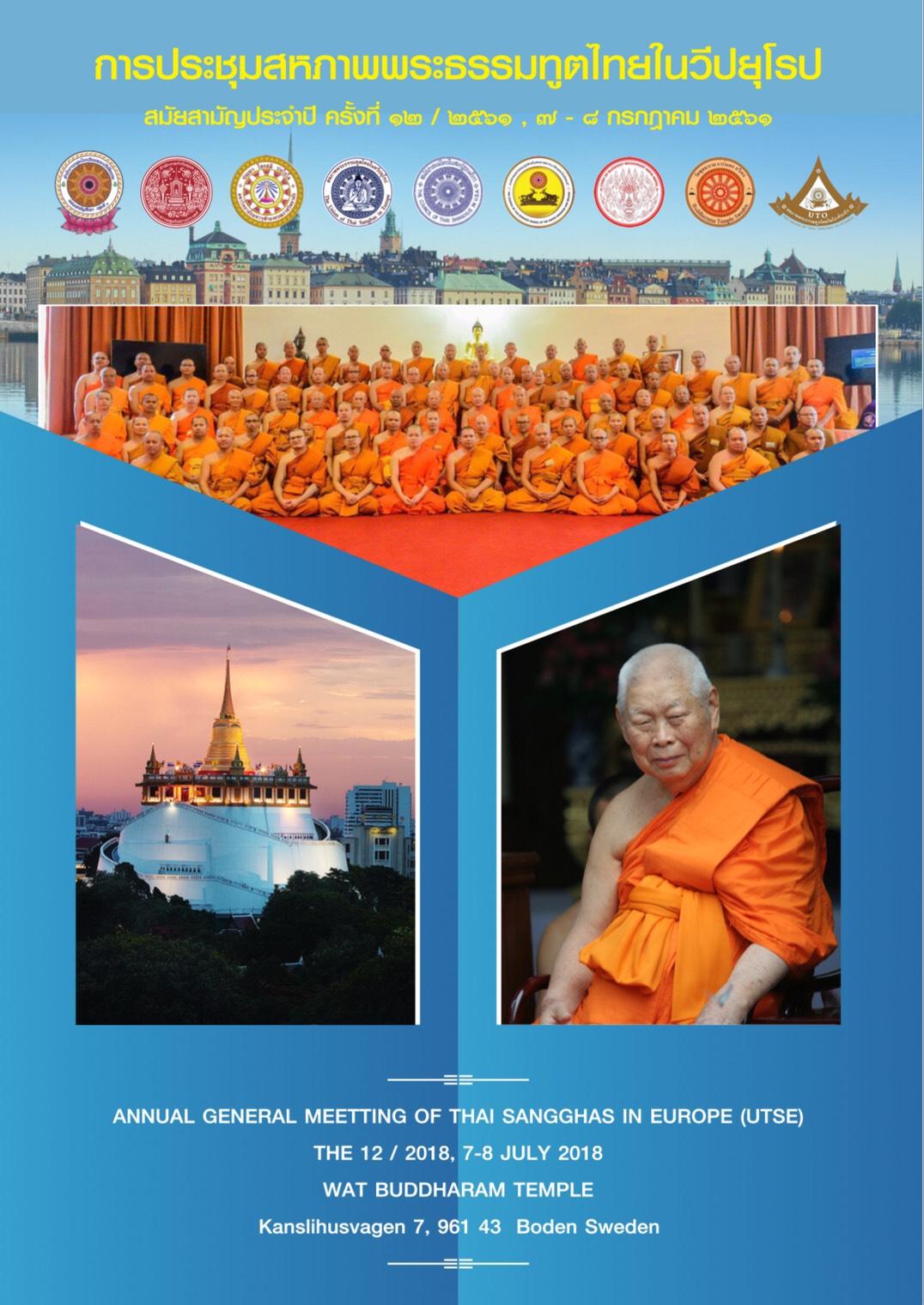 610707-8 พระโสภณวชิราภรณ์ รอง กต พมยงยุทธ ไปร่วมประชุม สธย ยุโรป 9