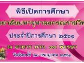610723 ข่าวพิธีเปิดการศึกษา 61 มจร 0
