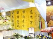 611006 รอง กต ร่วมงานศพ พระธรรมาจารย์อู่ ฟง สิงคโปร์ 0